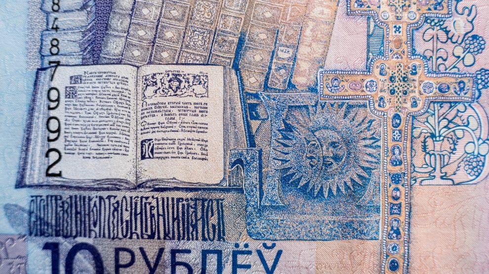 belarus money bank note 10 roubles